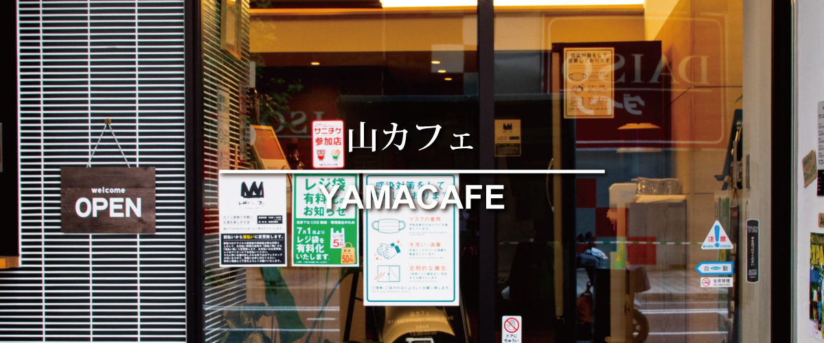 HP_top_store_image_cafe